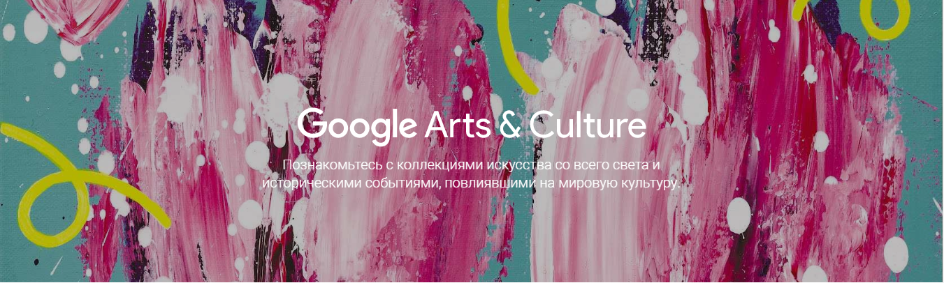 Google Arts and Culture